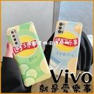 就是愛樂事|Vivo X50 Pro X50 V17 V15 Pro 童年餅乾 趣味餅乾 飲料 手機殼 防摔手機殼 四角防摔套