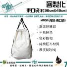 中山肆玖 客製化 帆布後背包(約36cmX49cm)-M108