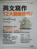 【書寶二手書T3/語言學習_ZHF】英文寫作12大關鍵技巧_謝南玉