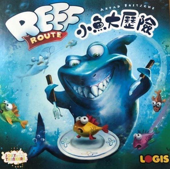 『高雄龐奇桌遊』小魚大歷險 reef route 繁體中文版 ★正版桌上遊戲專賣店★