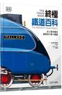 [COSCO代購] W133568 終極鐵道百科 史上最完整的火車與鐵道大圖鑑