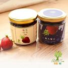 樂園樹.無農藥草莓果醬-莓好食光+莓大莓小(共兩瓶)﹍愛食網