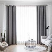 現代簡約遮光隔熱窗簾成品純色加厚客廳臥室飄窗全遮光窗簾布  小時光生活館
