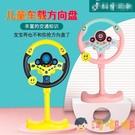 兒童方向盤玩具汽車仿真開車模擬副駕駛嬰兒益智【淘嘟嘟】