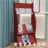 報架報刊架書報架木質資料架落地報紙架立式雜志架宣傳置物展示架