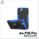 華為 P30 Pro 輪胎紋 手機殼 可立 支架 矽膠 軟殼 防摔 防震 保護套 保護殼 造型 手機套