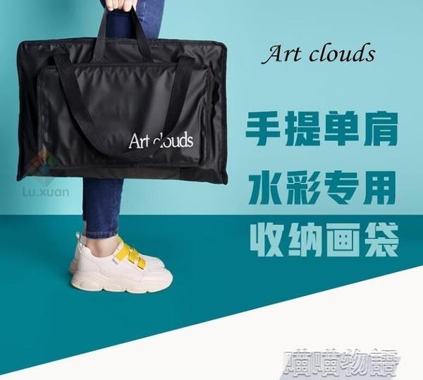 畫板包-Art clouds美術繪畫袋輕便8K水彩畫袋4K/2K作品收納大容量畫袋考 喵喵物語 YJT