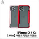 【JNW】iPhone X/XS 防摔殼 刀鋒系列 保護殼 手機殼 金屬 矽膠 止滑邊框 壓克力背板 保護套