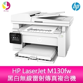 分期0利率 惠普 HP LaserJet M130fw 黑白無線雷射傳真複合機【登錄送7-11$300元】