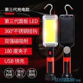 維修燈 工作燈汽修維修LED磁鐵修車汽車超亮強光充電檢修機修照明手電筒 快速出貨