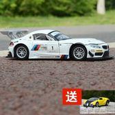 彩珀1:24寶馬Z4合金汽車模型原廠模擬金屬跑車收藏兒童玩具擺件 YJT 流行花園