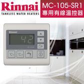 【有燈氏】林內 有線溫控器 限定RUA-1623WF-DX專用 歡迎來電洽詢【MC-105-SR1】
