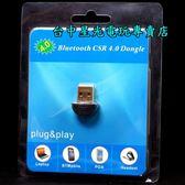 【藍芽接收器 可刷卡】CSR 4.0 USB介面 傳輸器 Bluetooth 【支援PS3 PS4手把 藍芽耳機 滑鼠】