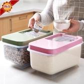 居家家大號防潮裝米箱廚房面粉桶防蟲米桶米盒子儲米箱米面收納箱YTL 「榮耀尊享」