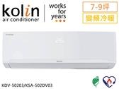 ↙0利率/免運費↙KOLIN歌林7-9坪 1級省電 變頻冷暖分離式冷氣KDV-50203/KSA-502DV03【南霸天電器百貨】