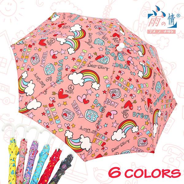 PG布可愛童趣傘-6色-兒童傘/直傘/晴雨傘/安全