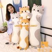 貓咪毛絨玩具長條夾腿睡覺抱枕床上公仔玩偶超軟布娃娃熊【慢客生活】