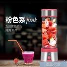 榨汁機 果汁機家用小型迷你電動USB充電學生便攜式隨身簡易炸水果榨汁杯【618優惠】