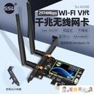 無線網卡 SSU WIFI6代AX200...