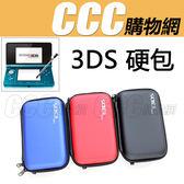 3DS 硬包 主機收納包 附贈登山扣