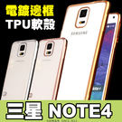 E68精品館 三星 NOTE4 N9100 電鍍 TPU 超薄 透明 軟殼 手機殼 金屬 質感 保護套 手機套 耐摔