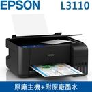 【免運費】EPSON L3110 高速 三合1 原廠連續供墨 複合機/印表機