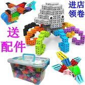 聖誕預熱   兒童幼兒園益智六面拼插拼裝塑料大顆粒方塊百變桶裝玩具顆粒積木  居享優品