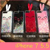 【萌萌噠】iPhone 7 Plus (5.5吋) 閃粉液體流沙笑臉保護殼 可愛兔耳支架 全包矽膠軟殼 手機殼 手機套