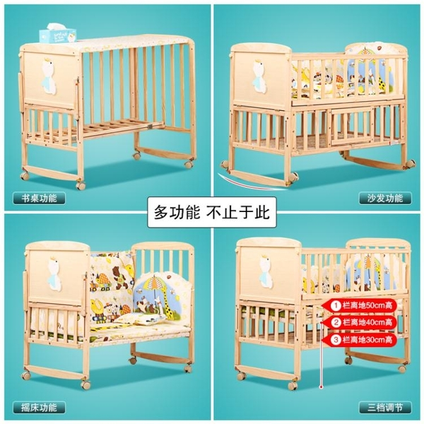 嬰兒床 實木多功能環保寶寶床搖籃床 折疊bb床無漆兒童床拼接大床  快速出貨