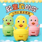 【好康618】兒童馬桶坐便器女寶寶座便器小孩便盆
