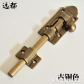 純銅插銷中式全銅門栓鎖扣復古加厚門扣門鎖仿古木門窗戶明裝插銷 喵可可