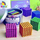 巴克球3/5mm216顆磁力球磁鐵魔力珠百克球成人益智解壓玩具【全免運八五折超值】