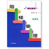小叮噹的店-B197 階梯樂理 (附解答)