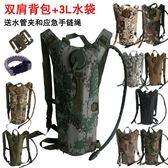 戶外迷彩 運動補水袋3L 騎行雙肩水袋包野營水囊登山水袋背包便攜