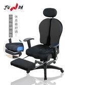 【JUNDA】人體工學雙背收納翻轉腳墊款電腦椅/辦公椅(黑)