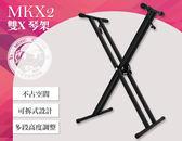 【小麥老師樂器館】雙管 電子琴架 雙X架【B9】 電子琴專用 X架 MKX2 七段調整 琴架 電子琴 電鋼琴