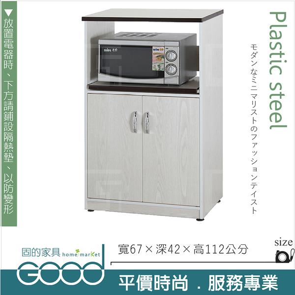 《固的家具GOOD》159-02-AX (塑鋼材質)2.2尺電器櫃-白橡色