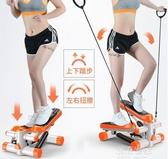踏步機 家用免安裝登山機多功能機瘦腿腳踏機健身器材MBS『潮流世家』