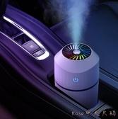 車載加濕器大噴霧車內汽車用空氣小型霧化機加迷你便攜式凈化濕化器LXY7558【Rose中大尺碼】