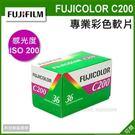 FUJIFILM 富士 FUJICOLOR C200 200度專業彩色軟片 彩色負片