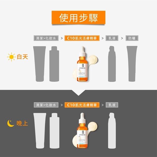 理膚寶水 C10肌光活膚精華 30ml 買2送7
