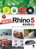 瘋潮3D-Rhino 5數位造型設計