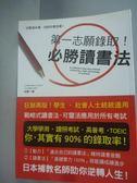 【書寶二手書T8/高中參考書_HJJ】第一志願錄取!必勝讀書法_松原一樹