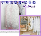【DO260】衣物防塵套-加長款PR9-M 90公分長/衣物收納袋 PR-9M EZGO商城