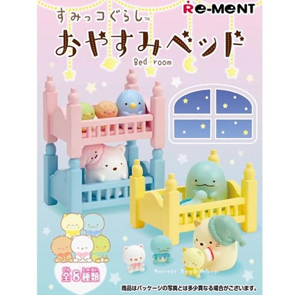日本限定 SAN-X 角落生物 BED ROOM房間床版 盒玩套組 全8種 (共8小盒入裝) 整盒原廠隨機組合