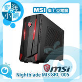 MSI 微星 Nightblade MI3 8RC-005 電競桌上型電腦(i7-8700/1050Ti-4G/8G DDR4/雙碟)
