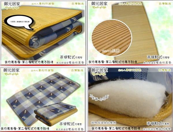日式和風/萊雅【軟式竹席墊】(5*6.2尺) (4CM)/雙人/採竹席第二表層更軟適而不傷夾傷您的肌膚