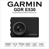 含稅免運送32G GARMIN GDR E530 行車記錄器 1080P GPS Wifi 公司貨【可刷卡】薪創數位