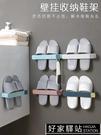 浴室拖鞋架衛生間置物架壁掛墻式免打孔掛鉤廁所收納神器可折疊式