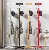 實木落地衣帽架客廳臥室掛衣架收納架簡約現代辦公室歐式架子 YXS「潔思米」